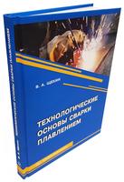 Технологические основы сварки плавлением. Издание 3-е, перераб.