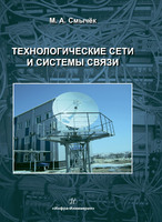 Технологические сети и системы связи