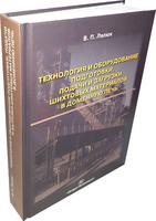 Технология и оборудование подготовки подачи и загрузки шихтовых материалов в доменную печь