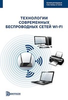 Технология современных беспроводных сетей Wi-Fi