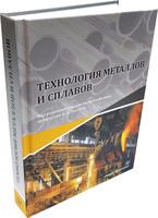 Технология металлов и сплавов