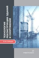 Технология реконструкции зданий и сооружений
