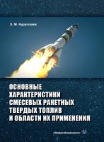 Основные характеристики смесевых ракетных твердых топлив и области их применения. Издание 2-е, испр. и доп.