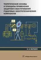 Теоретические основы и принципы применения защитного обесточивания рудничных электротехнических комплексов