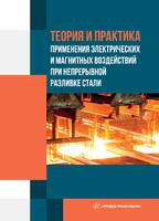 Теория и практика применения электрических и магнитных воздействий при непрерывной разливке стали