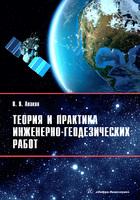Теория и практика инженерно-геодезических работ