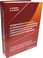 Термические опасности и термическая безопасность энергонасыщенных веществ, химических процессов и объектов их применения
