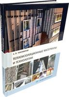 Теплоизоляционные материалы и технологии