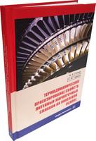 Термодинамическое проектирование свойств литейных жаропрочных сплавов на никелевой основе