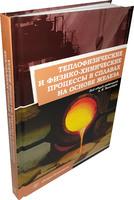 Теплофизические и физико-химические процессы в сплавах на основе железа
