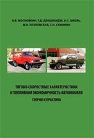 Тягово-скоростные характеристики и топливная экономичность автомобиля. Теория и практика