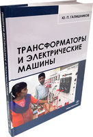 Трансформаторы и электрические машины: курс лекций
