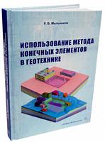 Использование метода конечных элементов в геотехнике