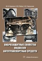 Виброзащитные свойства подвесок автотранспортных средств