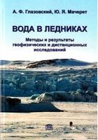 Вода в ледниках. Методы и результаты геофизических и дистанционных исследований