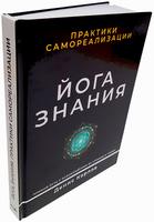 Йога Знания. Практики самореализации