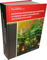 Алгоритмы проектирования параметров и режимов работы оборудования листопрокатных цехов. Издание 3-е