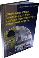 Оценка воздействия на окружающую среду и экологическая экспертиза инженерных проектов. Издание 2-е