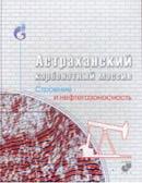 Астраханский карбонатный массив. Строение и нефтегазоносность.