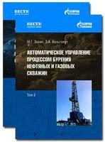 Автоматическое управление процессом бурения нефтяных и газовых скважин: в 2-х томах.