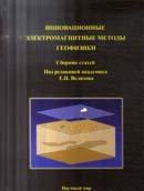 Инновационные электромагнитные методы геофизики: Сборник статей.