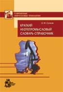Краткий нефтепромысловый словарь-справочник