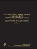 Большой справочник инженера нефтегазодобычи. Разработка месторождений. Оборудование и технологии добычи. Книга 2.