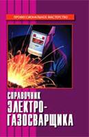 Справочник электрогазосварщика.Издание 3-е.