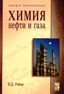 Химия нефти и газа