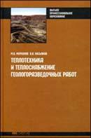 Теплотехника и теплоснабжение геологоразведочных работ. Гриф УМО.