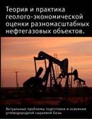 Теория и практика геолого-экономической оценки разномасштабных нефтегазовых объектов