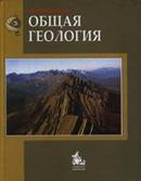 Общая геология. Издание 4-е