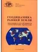 Геодинамика ранней Земли: эволюция и устойчивость геологических процессов (офиолиты, островные дуги, кратоны, осадочные бассейны)