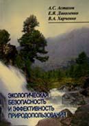 Экологическая безопасность и эффективность природопользования