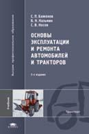 Основы эксплуатации и ремонта автомобилей и тракторов. Издание 5-е