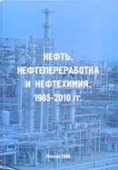 Нефть. Нефтепереработка. Нефтехимия. 1985-2010 гг.