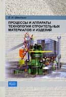 Процессы и аппараты технологии строительных материалов и изделий