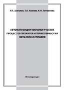 Автоматизация технологических процессов прокатки и термообработки металлов и сплавов