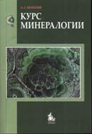 Курс минералогии. Гриф УМО.
