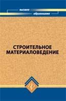 Строительное материаловедение. Изд. 3-е, доп. и перераб.