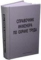 Справочник инженера по охране труда