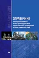 Справочник по энергоснабжению и электрооборудованию промышленных предприятий и общественных зданий