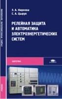 Релейная защита и автоматика электроэнергетических систем