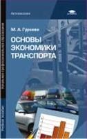 Основы экономики транспорта