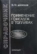 Применение присадок в топливах: Справочник. Издание 3-е, доп.