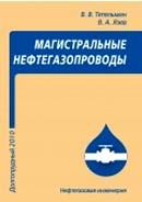 Магистральные нефтегазопроводы. Издание 4-е