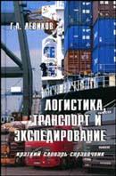 Логистика, транспорт и экспедирование. Краткий словарь-справочник