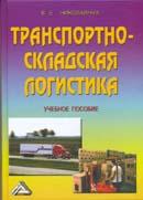 Транспортно-складская логистика. Издание 4-е