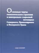 Основные черты геологического строения и минерально-сырьевой потенциал Северного, Приполярного и Полярного Урала + CD