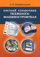 Краткий справочник технолога-машиностроителя